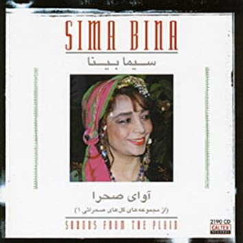 Sounds from the Plain - Persian Folk Songs