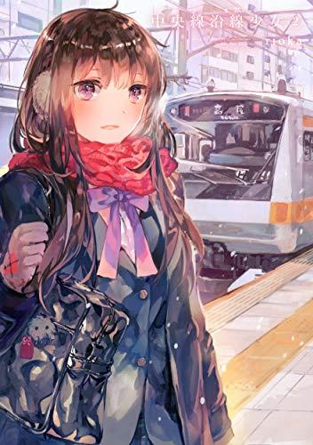 中央線沿線少女 (2) _0