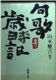句歌歳時記〈春〉 (新潮文庫)