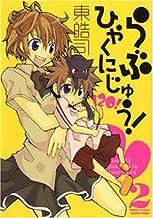 らぶひゃくにじゅう! 2 (アクションコミックス COMIC SEED!シリーズ)