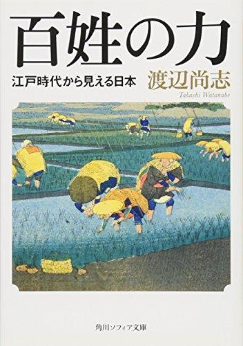 百姓の力 江戸時代から見える日本 (角川ソフィア文庫)の詳細を見る