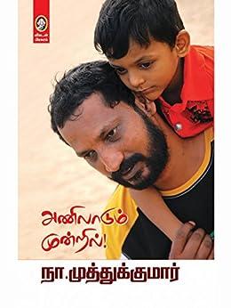 Anilaadum Mundril (Tamil Edition) by [Naa. Muthukumar]