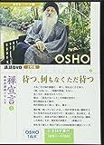 DVD>禅宣言 3 待つ・何もなくただ待つ (<DVD>)