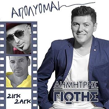 Apoliome (feat. Zig Zag)