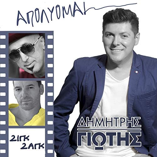 Dimitris Giotis feat. Zig Zag
