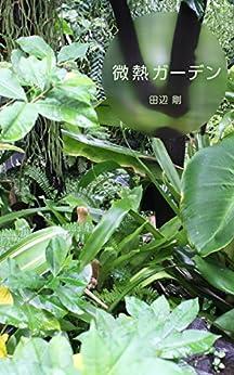 [田辺剛]の微熱ガーデン