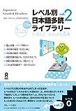 Japanese Graded Readers, Level 0 - Volume 2
