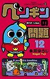 ペンギンの問題(12) (てんとう虫コミックス)