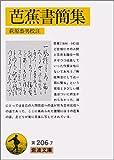芭蕉書簡集 (岩波文庫 黄 206-7)