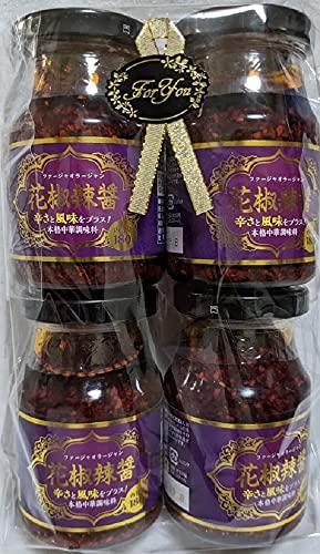 やみつき調味料 オリジナルギフトシール付 花椒辣醤 / ファージャオラージャン 180g (4個セット)
