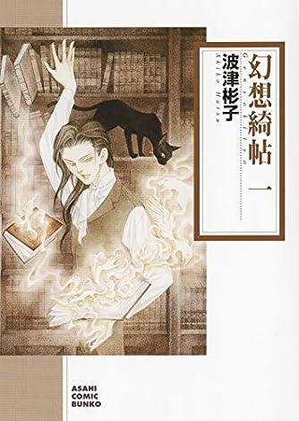 幻想綺帖 一 (朝日コミック文庫)
