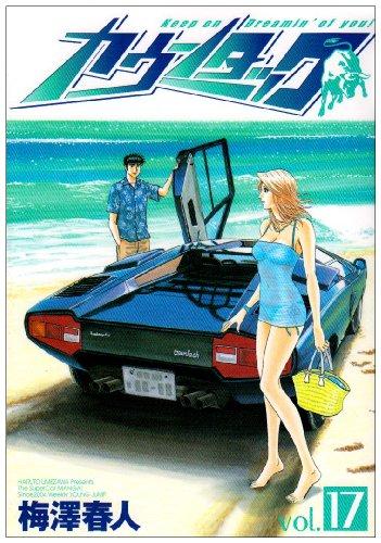 カウンタック 17 (ヤングジャンプコミックス)