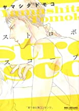ストロボスコープ (ビーボーイコミックスデラックス) (ビーボーイコミックスDX)