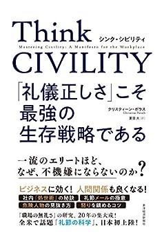 [クリスティーン・ポラス, 夏目 大]のThink CIVILITY 「礼儀正しさ」こそ最強の生存戦略である