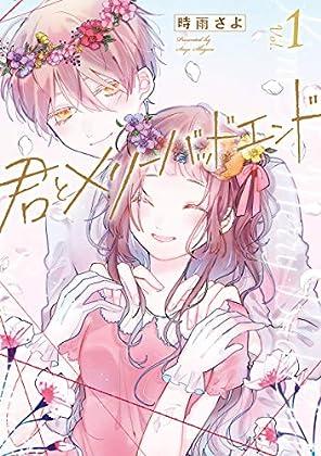 君とメリーバッドエンド 1巻 (LINEコミックス)