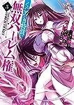 くじ引き特賞:無双ハーレム権 5 (ヤングジャンプコミックス)