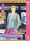 紅色HERO 7 (マーガレットコミックスDIGITAL)