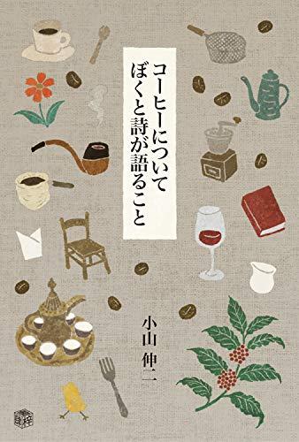 コーヒーについてぼくと詩が語ることの詳細を見る