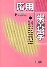 応用栄養学 (DAIICHI SHUPPAN TEXTBOOK SERIES)