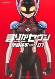 まりかセヴン(1) (アクションコミックス)