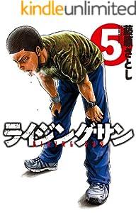 ライジングサン : 5 (アクションコミックス)