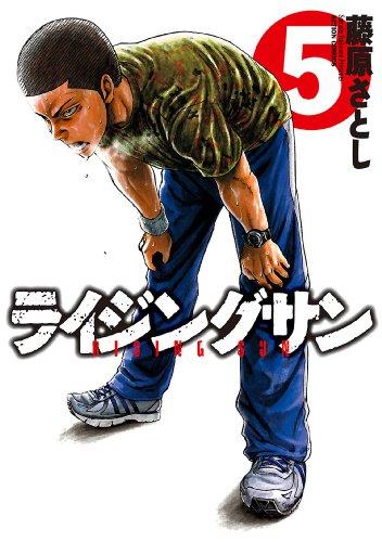 ライジングサン : 5 (アクションコミックス) - 藤原さとし