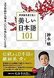 辞書編集者が選ぶ美しい日本語101: 文学作品から知る100年残したいことば