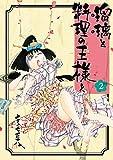 瑠璃と料理の王様と(2) (イブニングコミックス)