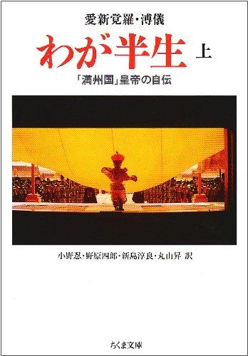わが半生―「満州国」皇帝の自伝〈上〉 (ちくま文庫)