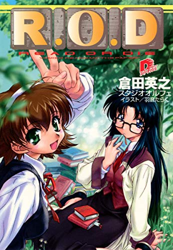 R.O.D 1 (スーパーダッシュ文庫)