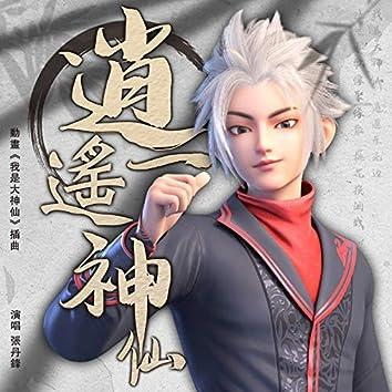 "Happy Immortal (Animation series""Da Shen Xian""OST)"
