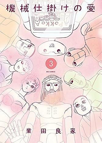 機械仕掛けの愛 (3) (ビッグコミックス)