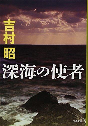 新装版 深海の使者 (文春文庫)