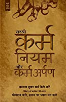 Karma Niyam Aur Karm-Arpan - Kaamna Mukt Karm Kaise Kare (Hindi)