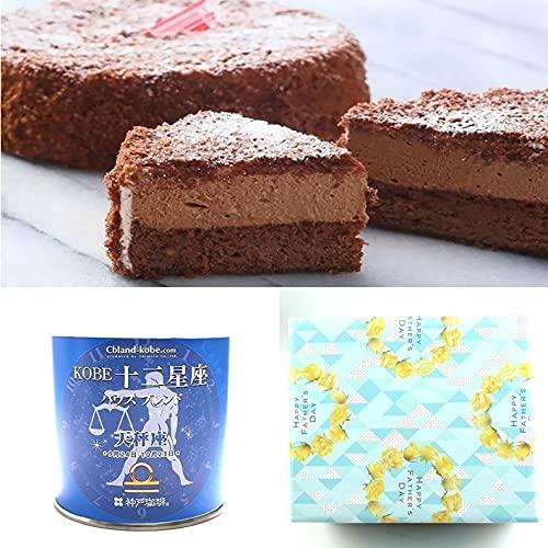 父の日ギフト 神戸スイーツ&コーヒーセット 半熟ショコラ(チョコレートケーキ)&選べる星座ラベルコーヒー(てんびん座)