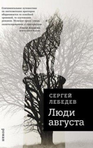 Lebedew, S: Ljudi avgusta