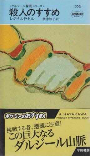 殺人のすすめ (ハヤカワ・ポケット・ミステリ 1356)