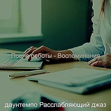 После работы - Воспоминания