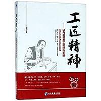工匠精神——迈向卓越员工的修炼手册 (团购,请致电400-106-6666转6)