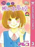 超立!! 桃の木高校 3 (マーガレットコミックスDIGITAL)