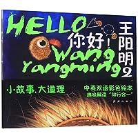 Hello Wang Yangming 2