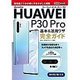 できるポケット docomo HUAWEI P30 Pro 基本&活用ワザ完全ガイド できるポケットシリーズ