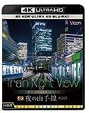ビコム 4K UHD展望シリーズ Train Night View 夜の山手線 4K HDR 内回り[VUB-5803][Ultra HD Blu-ray]
