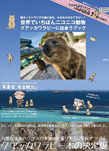 世界でいちばんニコニコ動物・クアッカワラビーに出会うブックの詳細を見る