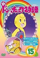 新 ドン・チャック物語15[DVD]