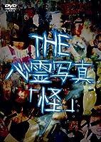 THE心霊写真「怪」 [DVD]