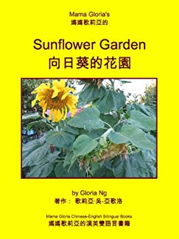 Mama Gloria's Sunflower Garden (Mama Gloria Chinese-English Bilingual Books Book 1) by [Gloria Ng, Ajanaku Films, Emily Ng]