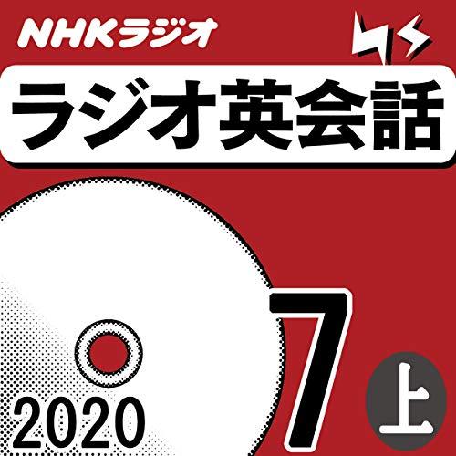 『NHK ラジオ英会話 2020年7月号 上』のカバーアート