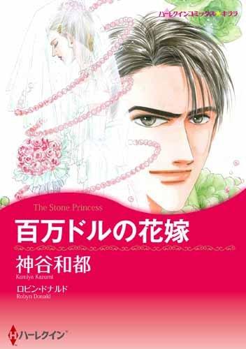百万ドルの花嫁 (ハーレクインコミックス・キララ)