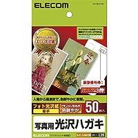 (6個まとめ売り) エレコム 光沢はがき用紙 EJH-GANH50
